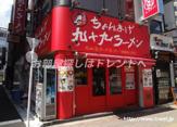 ちょんまげ九十九ラーメン飯田橋本店