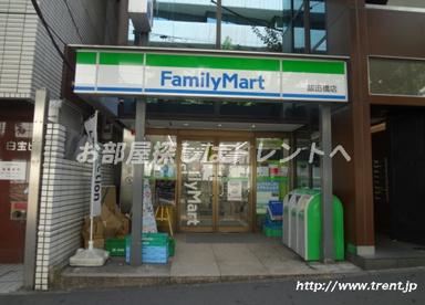ファミリーマート飯田橋店の画像1