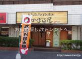 広島風お好み焼き・かぼろ屋