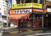 東京チカラめし飯田橋1号店