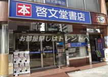 啓文堂書店九段下店