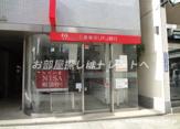 三菱東京UFJ銀行九段下駅前出張所