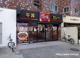 すき家 千駄ヶ谷駅南店