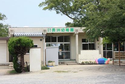 長洲幼稚園の画像1