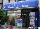 クリーニング喜久屋 関口店