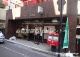 渋谷富ヶ谷一郵便局