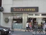 タリーズコーヒー 代々木駅北口店