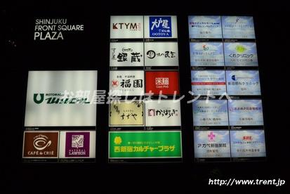 もとまちUNION 新宿店の画像2