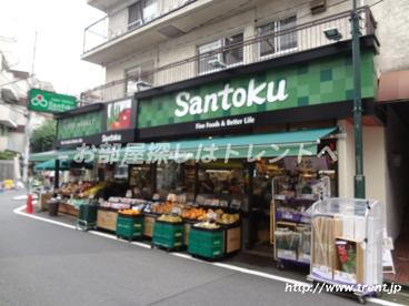 スーパーマーケット三徳 住吉店の画像1