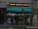 ドトールコーヒーショップ 曙橋店