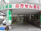 日生薬局 河田町店