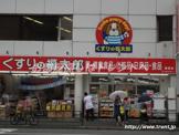 くすりの福太郎 曙橋店