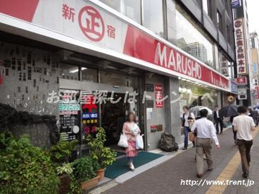 丸正食品 総本店の画像2