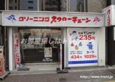スワローチェーン 四谷店