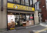 CoCo壱番屋 新宿四谷二丁目店