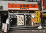 吉野家 四ッ谷駅前店