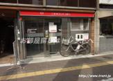 三菱東京UFJ ATMコーナー 四ツ谷駅前