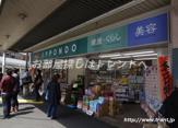 IPPONDO 新中野店