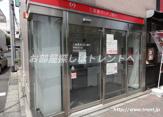 三菱東京UFJ銀行 市谷田町出張所