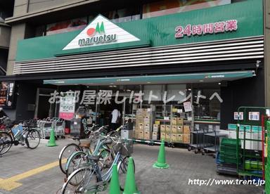 マルエツ 市谷見附店の画像1