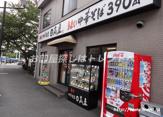中華食堂日高屋 八幡町店