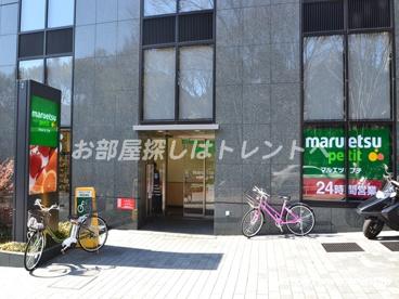 マルエツプチ西新宿6丁目店の画像1