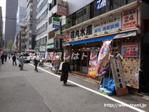 磯丸水産 西新宿7丁目店