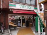 ローソンストア100 北新宿店
