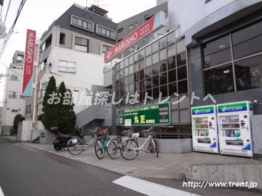 丸正 東新宿店の画像1