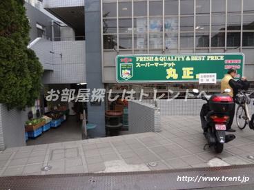 丸正 東新宿店の画像2
