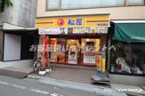 松屋 参宮橋店