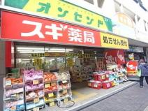スギ薬局尼崎潮江店