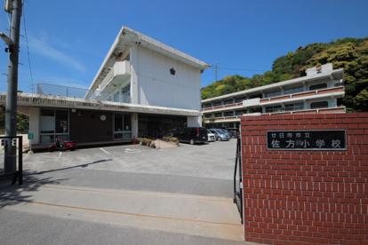 佐方小学校の画像2