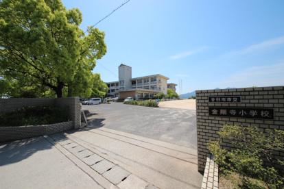廿日市市立金剛寺小学校の画像1