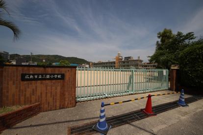 三篠小学校の画像3