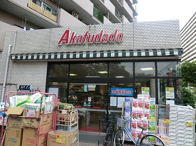 アブアブ赤札堂 塩浜店の画像