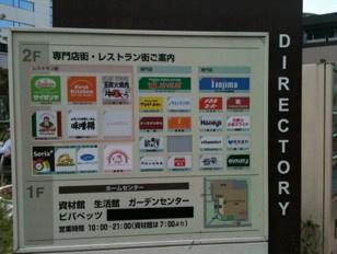 スーパービバホーム豊洲店の画像4