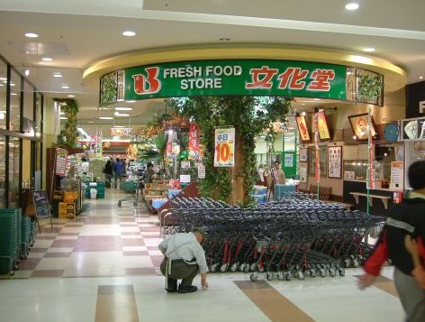 スーパー文化堂・豊洲店の画像