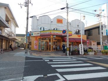 ミスタードーナツ須磨駅前ショップの画像1