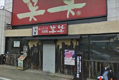 笑笑 須磨駅前店の画像1