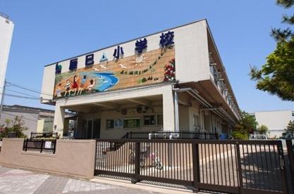 江東区立 辰巳小学校の画像3