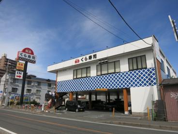 くら寿司門真試験場前店の画像1