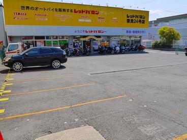 レッドバロン 奈良24号店の画像2