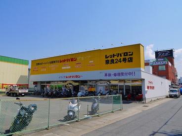 レッドバロン 奈良24号店の画像3