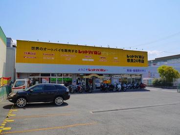 レッドバロン 奈良24号店の画像5