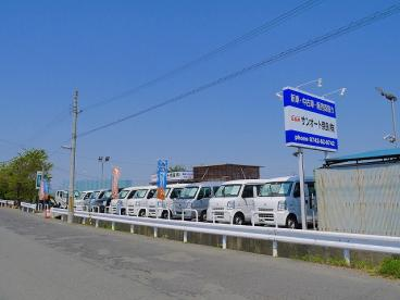 サンオート奈良 株式会社の画像1
