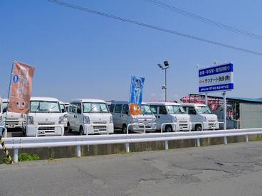 サンオート奈良 株式会社の画像3