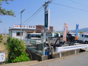 サンオート奈良 株式会社の画像4