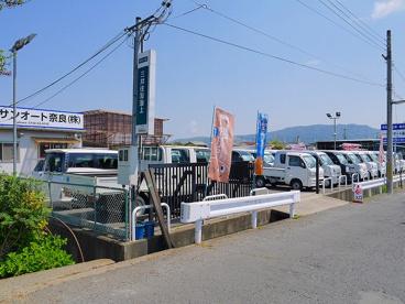 サンオート奈良 株式会社の画像5