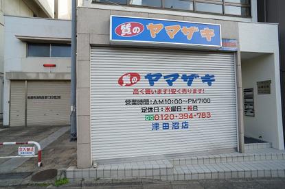 質のヤマザキ津田沼店の画像1